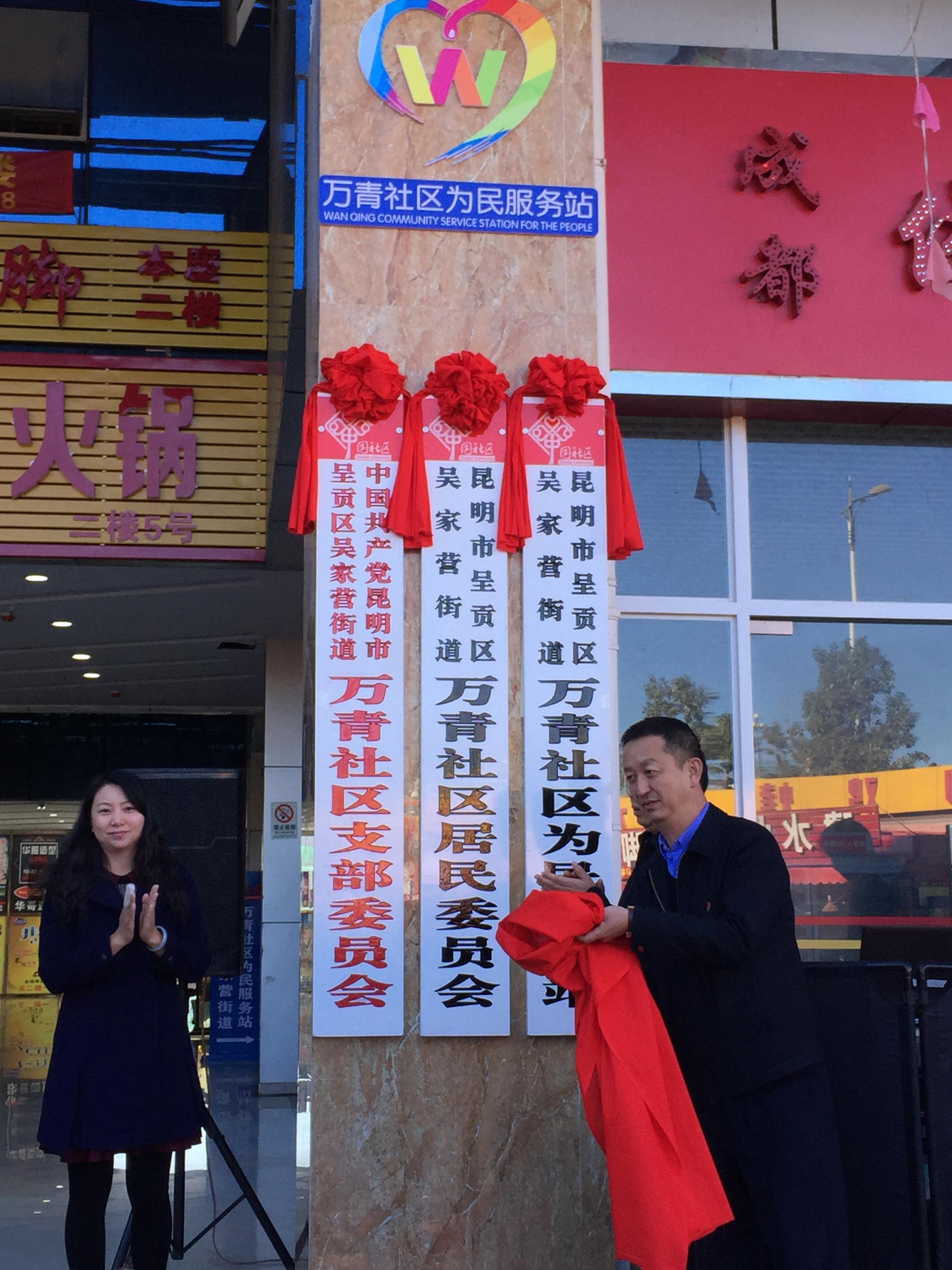 万青社区居民委员会正式揭牌成立